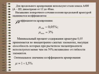 Процент армирования бетона о стоимости кладки керамзитобетона